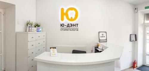 Панорама стоматологическая клиника — Ю-Дэнт — Гомель, фото №1