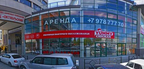 Панорама доставка еды и обедов — Yummy Доставка — Симферополь, фото №1
