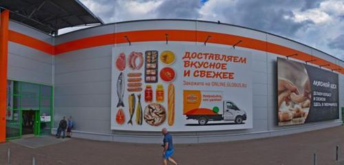 Панорама гипермаркет — Глобус — Королёв, фото №1