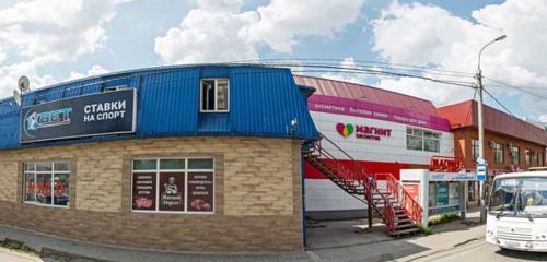 Панорама спортивный клуб, секция — Алатырь — Краснодар, фото №1