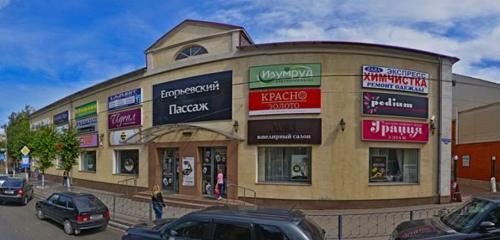 Панорама химчистка — Химчистка Zaza — Егорьевск, фото №1