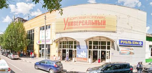 Панорама товары для дома — Галамарт — Саратов, фото №1