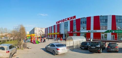 Панорама товары для дома — Галамарт — Екатеринбург, фото №1