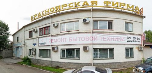 Панорама ремонт бытовой техники — Близнецов — Красноярск, фото №1